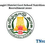 Krishnagiri District Govt School Nutrition Centre Recruitment 2020