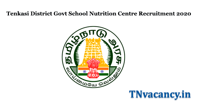 Tenkasi District Govt School Nutrition Centre Recruitment 2020